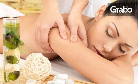 Класически или релаксиращ масаж - частичен или на цяло тяло
