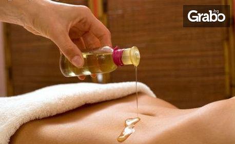 Класически или аромамасаж на гръб или цяло тяло