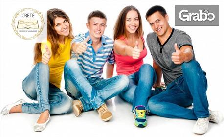 Онлайн или присъствено обучение по английски език за ниво по избор - в малка група или индивидуално