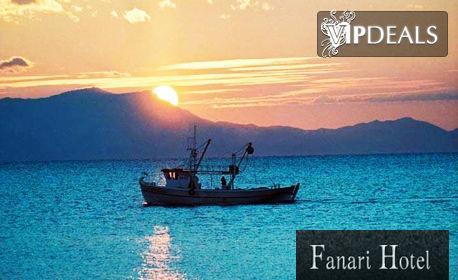 На море в Гърция през Юни! 3, 4 или 5 нощувки със закуски и вечери - за двама, трима или четирима, във Фанари