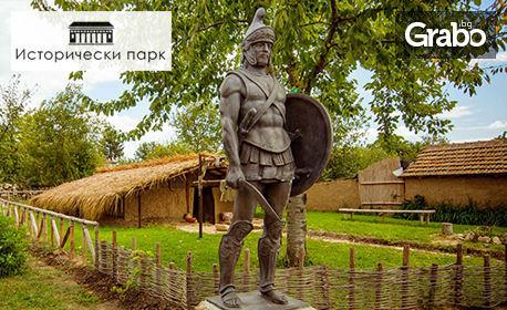Вход за Исторически комплекс Неолитно селище край Варна, плюс снимки, стрелба с лък или обличане на тракийски дрехи