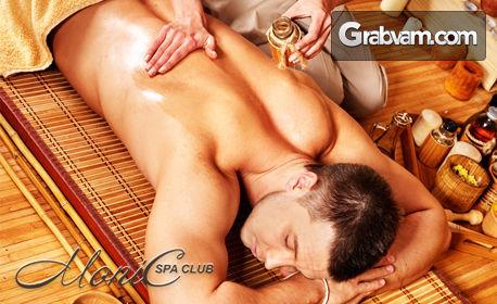 80 минути релакс 3 в 1! Масаж на цяло тяло, плюс терапия за лице, RF лифтинг или козметичен масаж