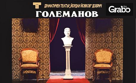 """Комедията """"Големанов"""" от Ст. Л. Костов на 28 Септември"""