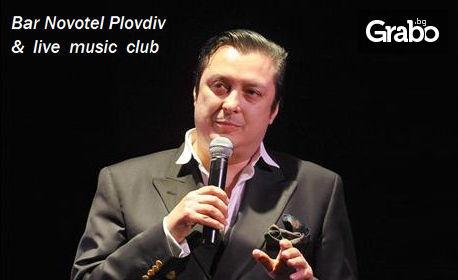 Вход за Bar Variety Novotel Plovdiv - музика на живо от Васил Петров и компания, и 50мл марков алкохол