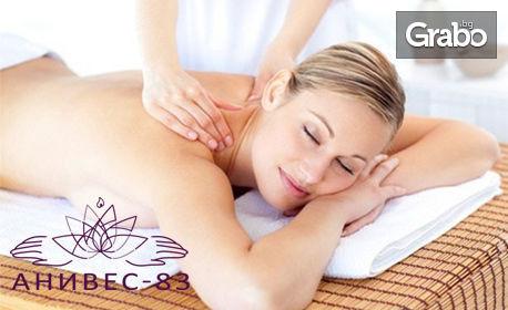 Масаж на гръб с пчелен мед, класически масаж на цяло тяло или шоколадова терапия на цяло тяло