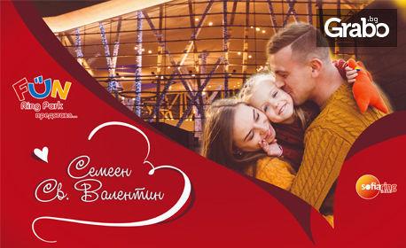 Семеен Свети Валентин! Романтична вечеря за двама, а за детето - над 2 часа забавление с атракциони, аниматори и меню