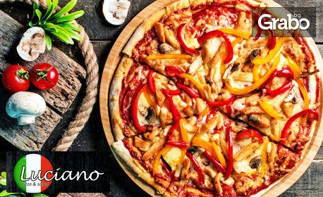 Средна или фамилна пица по избор - за вкъщи