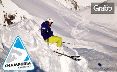Наем на пълно ски или сноуборд оборудване за 1 ден - в Боровец
