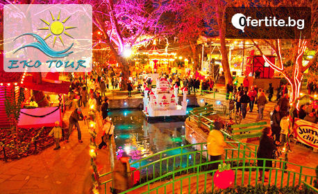 Еднодневна екскурзия до Драма и коледният базар Онируполи през Декември