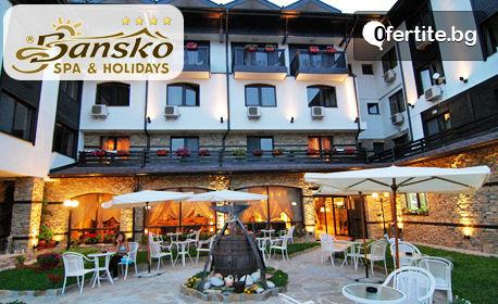 SPA лято в Банско! 2 или 3 нощувки със закуски, обеди и вечери