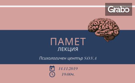 """Лекция на тема """"Памет"""" на 14 Ноември"""