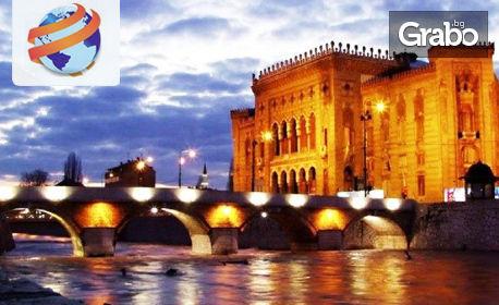 За Великден или Гергьовден до Босна и Херцеговина и Сърбия! 2 нощувки със закуски, плюс транспорт