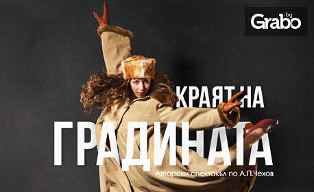 """Спектакълът """"Краят на градината"""" по Чехов - на 28 Ноември"""