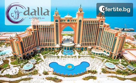 Есенна екскурзия до Дубай! 4 нощувки със закуски, плюс самолетен транспорт с багаж до 7кг и възможност за Абу Даби