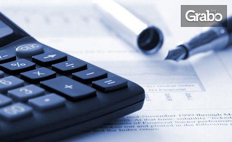"Онлайн курс по ""Счетоводно отчитане и контрол на проекти"", плюс бонус - курс по ""Финансов мениджмънт"""