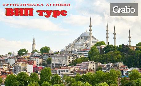 В Истанбул през Февруари! 2 нощувки със закуски, плюс транспорт