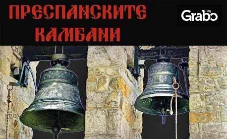 "Постановката ""Преспанските камбани"" - на 30 или 31 Октомври"