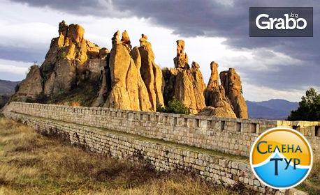 Еднодневна екскурзия до Белоградчик и пещера Магурата на 9 Юни