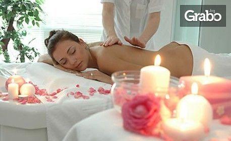Физиотерапевтичен масаж на гръб, ръце и масажна яка, плюс обезболяващ гел с ултразвук и комплекс лечебни упражнения