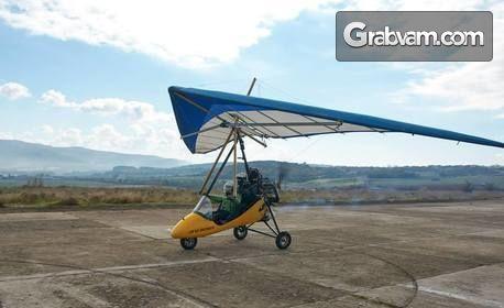 Издигни се в небето над Казанлък! Полет с мотоделтапланер, управляван от пилот с над 4500 летателни часа