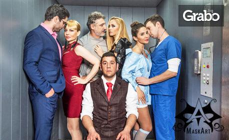"""Премиерната комедийна постановка """"Направо от асансьора"""" на 30 Април"""