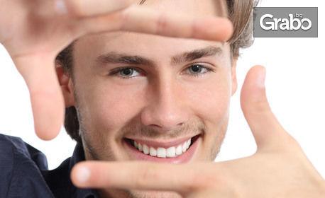 Здрави зъбки! Преглед, план за лечение и почистване на зъбен камък или фотополимерна пломба