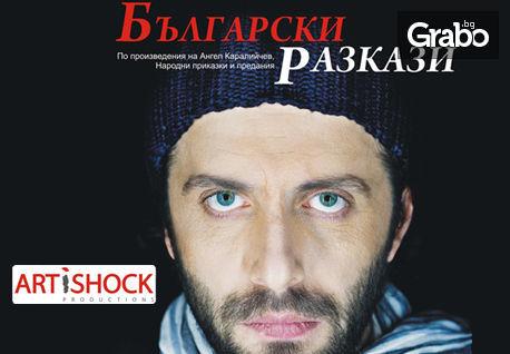 Най-добрите места за моноспектаклите на Мариус Куркински и Асен Блатечки