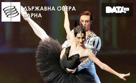 """Балетният спектакъл """"Лебедово езеро"""" на 22 Юли"""