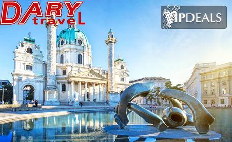 Посети Виена през Април, Май или Юни! 3 нощувки със закуски, плюс самолетен транспорт