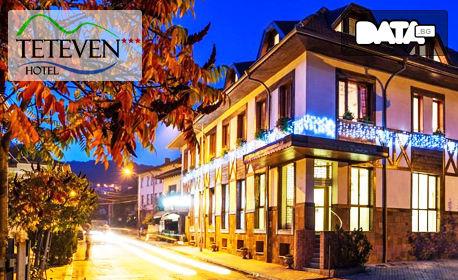 За 22 Септември в Тетевен! 2 или 3 нощувки със закуски и вечери за двама, плюс сауна