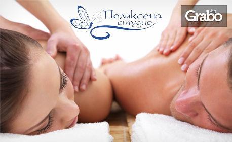 Отпускащ масаж на гръб или златен релакс за цяло тяло