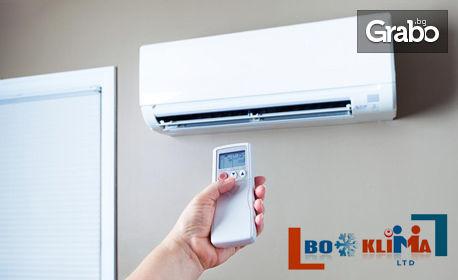 Профилактика на климатик или климатична система на адрес на клиента, плюс бонус - диагностика и дезинфекция