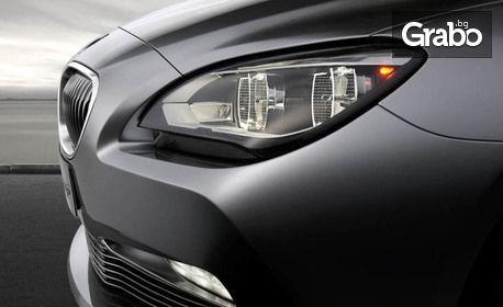 Машинно изпиране на 2 или 5 седалки на автомобил, или полиране на фар или стоп