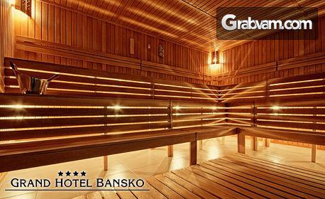 През Август в Банско! 3 нощувки на база All Inclusive, плюс релакс зона