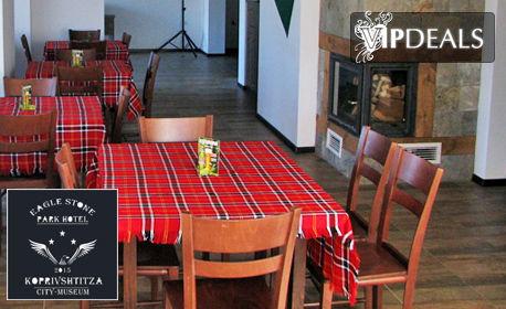 През Януари и Февруари край Копривщица! Нощувка със закуска и вечеря