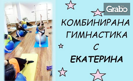 4 посещения комбинирана гимнастика