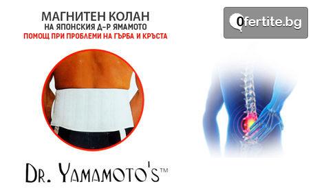 Магнитен колан на японския доктор Ямамото