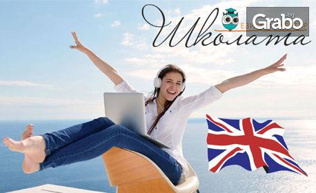 Онлайн курс по разговорен английски език - във виртуална стая с преподавател от Обединеното кралство