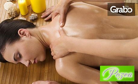 Аюрведичен масаж с портокал и канела - частичен или на цяло тяло