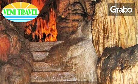 Еднодневна екскурзия до пещерите Проходна и Съева дупка и Фермата за щрауси в с. Брестница на 21 Май