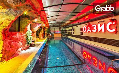 Почивка в Павел баня! 2 нощувки със закуски, плюс минерален басейн и релакс зона