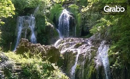 Еднодневна екскурзия до Крушунските водопади и Деветашката пещера на 17 Октомври