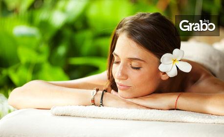 Луксозна релксираща терапия на цяло тяло по избор -