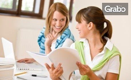 Курс по Английски език - ниво по избор, или за FCE или CAE на Cambridge, плюс бонус - подготовка за международен сертификат