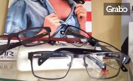 Преглед от офтамолог, плюс диоптрична рамка и стъкла по избор
