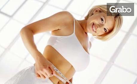 5 процедури ултразвукова кавитация на зона по избор