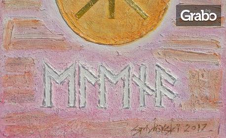 Kартина 20х30см с рунически знаци и маслена техника