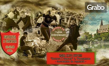 """Вход за участие в """"Битката в Замъка"""" на 21, 22 и 23 Август, плюс 2 нощувки в къща за гости в село Равадиново и 2 обяда в замъка"""