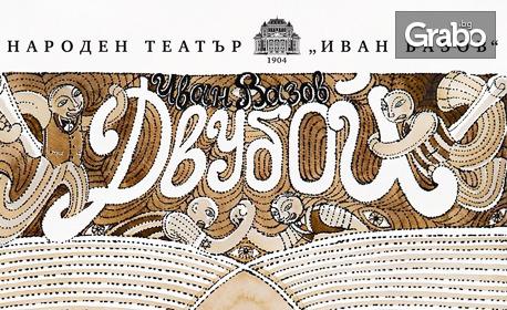 """Спектакалът """"Двубой"""" с режисьор Мариус Куркински - на 2 Юли"""