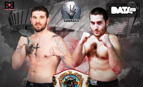 Вход за първото издание на Международния турнир по кикбокс Savages - на 6 Юли